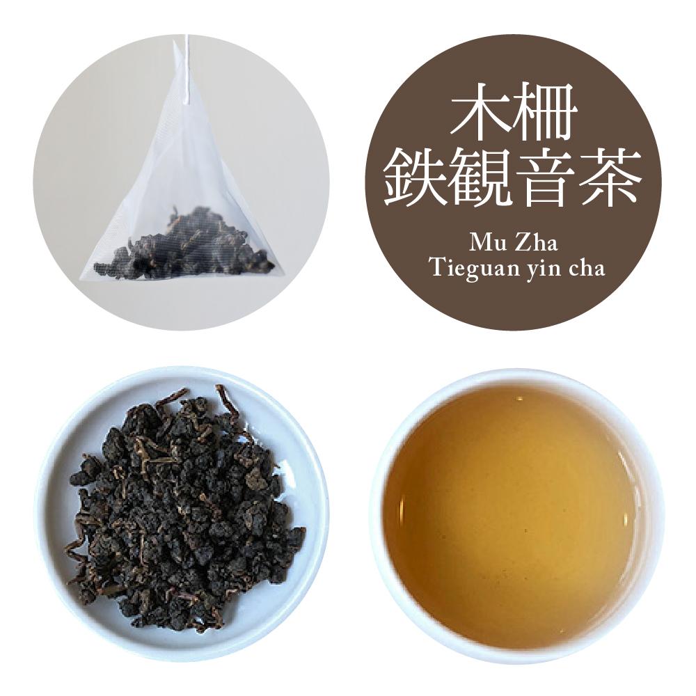 木柵鐵觀音茶のメイン画像