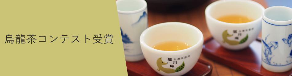 烏龍茶コンテスト受賞のバナー