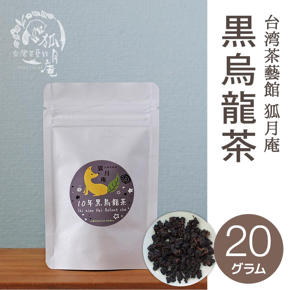 黒烏龍茶 10年焙煎のメイン画像