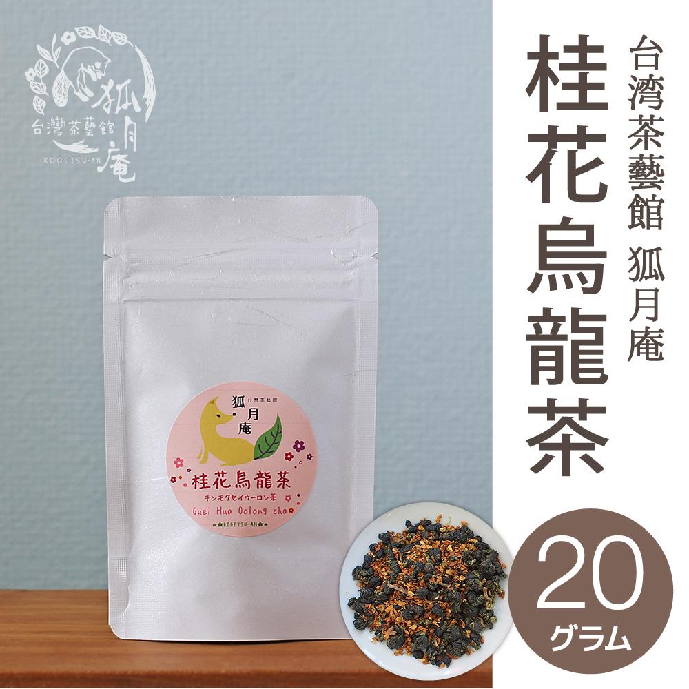 桂花烏龍茶のメイン画像