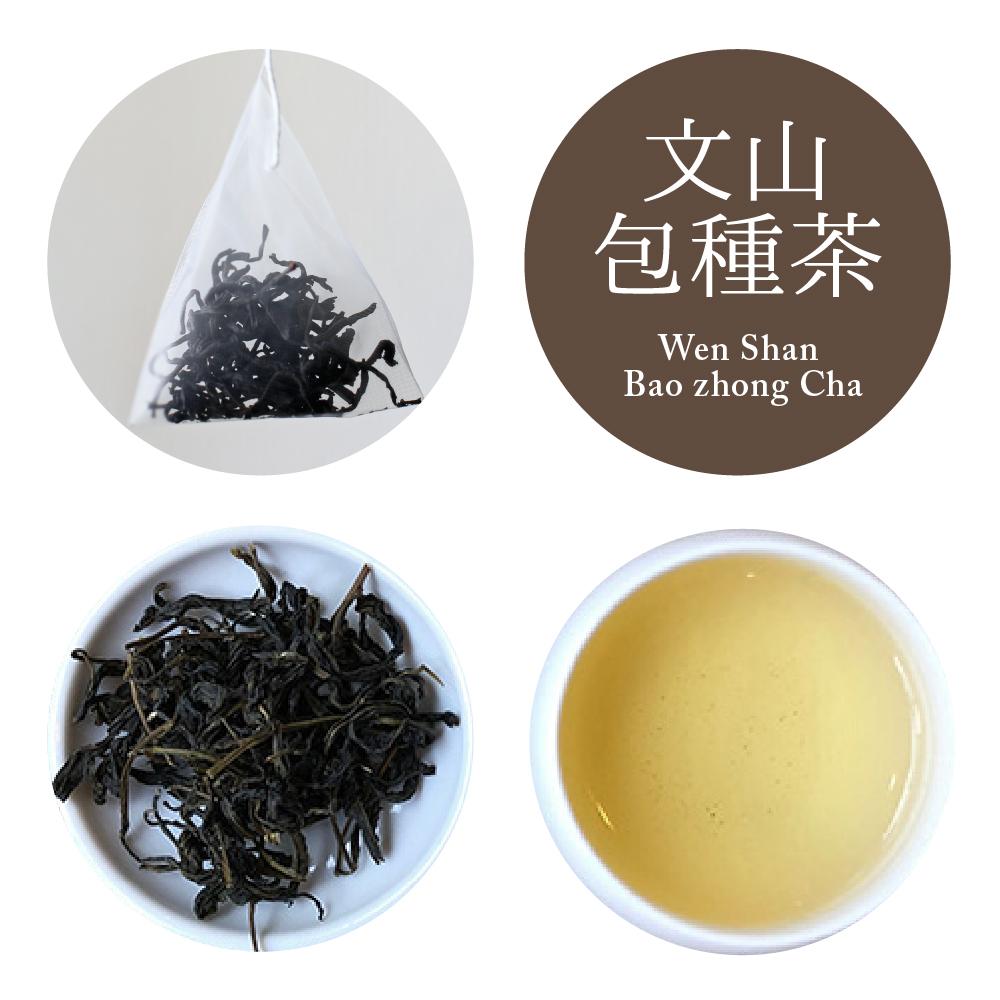 文山包種茶のメイン画像