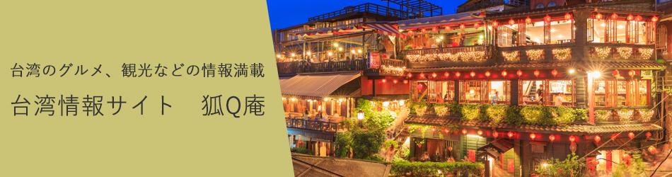 台湾情報サイト狐Q庵のバナー