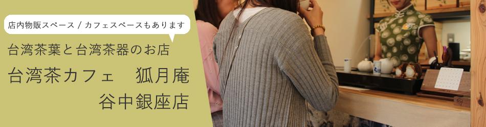 台湾茶藝館 狐月庵のバナー